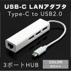 type c USB -C LANアダプタ USB2.0ハブ3ポートつき Type-C タイプC タイプシー HUB イーサネット Ethernet インターネット 接続 送料無料