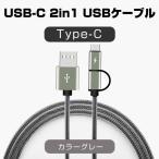 USB Type C ケーブル USB-Cケーブル Type-C機器対応 2in1 USB ケーブル 0.8M 充電&データ転送対応 Type-C micro usb マイクロ ケーブル 充電