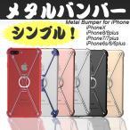 iPhone X ケース アルミニウム合金 iPhone8 ケース iphonex iPhone7 iPhone8Plus iPhone7Plus iphone6 スマホケース カバー
