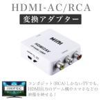hdmi-av/rca 変換 HDMI-AV/RCA 変換 変換アダプター コンポジット(RCA) HDMI出力 1080P対応 電源用USB付き ケーブルジャック