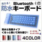 ショッピングbluetooth Bluetoothキーボード iPhone iPad ブルートゥース 洗える 防塵 コンパクト ポータブル