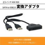 送料無料 2.5インチSATA to USB2.0変換ケーブル ハードディスク 交換 HDD 自作 PC パソコン サタ シリアル ATA 【安もんや】
