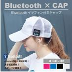 ショッピングbluetooth Bluetooth Bluetooth イヤホン付きキャップ ハンズフリー 通話 音楽 4.1 スマートフォン iphone iPhone android アンドロイド【安もんや】