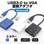 usb3.0 TO VGA 変換アダプタケーブル HDMI-VGAアダプタ 変換アダプタ PC DVD HDTV用 1080P対応
