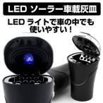 車 灰皿 ソーラー充電 LED タバコ おしゃれ かっこいい 灰皿 煙草