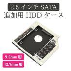 ショッピング安 送料無料  2.5インチSATA 追加用HDDケース ハードディスク 高速ストレージ 追加 自作 PC【安もんや】