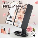 化粧鏡 ミラー 三面鏡 LEDミラー卓上