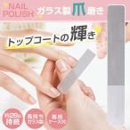 爪磨き ガラス 爪やすり ヤスリ ガラス製 ネイルファイル 爪とぎ ネイル シャイナー