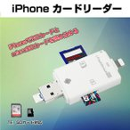 iPhone iPad カードリーダー Flash device HD SD TF カード USB microUSB