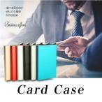 カードケース 金属 カード入れ ビジネス