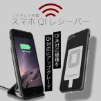QI レシーバー ワイヤレス充電 ワイヤレス充電  Android iPhone 7/7plus/6/6s/6Plus/6sPlus iPhone 5/5S/5c/SE