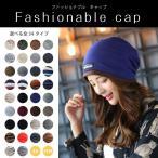 ニット帽 ボリュームたっぷりストレスゼロ 帽子 レディース 大きいサイズ 帽子 サマーニット帽 サマーニットキャップ 送料無料 ポイント消化