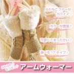 ショッピング安 アームウォーマー ファー付き ニット 手袋 選べる4タイプ 冬服 暖か あったか 防寒【安もんや】