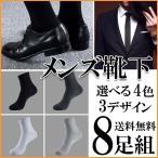 メンズ靴下 紳士ソックス ポリエステル サーモライト 弾性 通気 防臭 紳士靴下 メンズソックス ビジネスソックスにもOK メンズ 靴下 ソックス 8足 セット