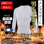 加圧シャツ 長袖 保温 メンズ ダイエット 加圧インナー ランニング 白 加圧下着 Tシャツ ダイエットシャツ インナー 24時間筋トレ ポイント消化