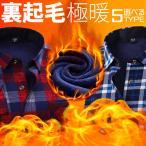 長袖 チェックシャツ メンズ カジュアルシャツ 裏起毛 ボタンダウンシャツ 通勤 通学 ビジネスシャツ トップス 厚手 チェック柄 シャツ お洒落 冬 新作 送料無料