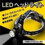 LED ヘッドライト led ヘッドライト 防災 登山 釣り キャンプ 1000ルーメン