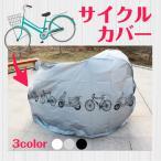 ショッピング安 送料無料 自転車カバー バイク サイクル ロードバイク 原付  盗難防止 さび サビ 錆び 安もんや