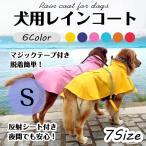 犬服 レインコート パーカー s カモフラ 安全反射テープ付き