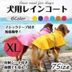 犬服 レインコート パーカー xl カモフラ 安全反射テープ付き