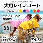 犬服 レインコート パーカー xxl カモフラ 安全反射テープ付き