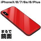 iPhone X ケース 強化ガラス iPhone8 ケース iphonex iPhone7 iPhone8Plus iPhone7Plus iphone iPhone6 スマホケース カバー
