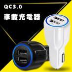 ショッピング携帯充電器 自動車用 携帯充電器 QC3.0 シガーソケット iPhone7 iPad ソケット カーチャージャー USB充電器