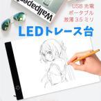 LED �ȥ졼�����Light Box �����ȥ졼���� A4������ �ȥ�ӥ奢�� LED Tracing A4 �ȥ饤�ƥå� ���� �̷� ���˥� ���ߥå�