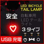 ショッピング自転車 自転車用LEDテールライト 選べる3タイプ 丸 ハート ほね 自転車 夜間走行時の安全に最適 USBケーブル付き USBにて充電可能