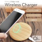 ワイヤレス充電器 iPhone X Qiスマホ充電器 基準 無接点充電 対応 スタンド機能 galaxys8 android PL保険加入済み
