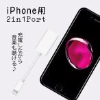 イヤホン変換アダプター ヘッドホンジャック 2in1 iPhone 7 Plus X 8 8 Plus 充電 通話機能 音楽再生