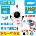 監視カメラ 防犯カメラ 室内 ワイヤレス WiFi 無線 家庭用 介護 小型 録画 長時間 人感センサー 動体検知 スマホ操作 360°日本語APP 1080P フルHD 1年保証