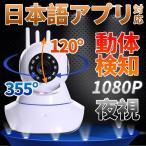 監視カメラ 防犯カメラ 室内 ワイヤレス WiFi 無線 家庭用 介護 小型 録画 長時間 人感センサー 動体検知 スマホ操作 360°日本語APP 1080P フルHD スマホ