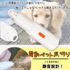 メルランド ペット用 電動爪トリマー 電動爪やすり 犬