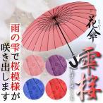 傘 レディース 花傘 雫桜 かわいい おしゃれ 雨傘 長傘 濡れると桜模様が浮かび上がる 耐風強化骨 24本骨 uvカット 遮光 晴雨兼用 宅配便 送料無料