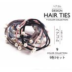 ショッピングヘアゴム 9点セット デザイン ヘアゴム ヘアアクセサリー シンプル かわいい ギフト プレゼント 女性 大人 レディース 髪飾り おしゃれ デザイン 大人 買い得 送料無料