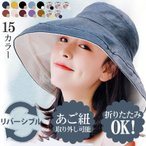 帽子 レディース UV つば広 両面使える 折りたたみ セール 1000円 紫外線100%カット 自転車 折りたたみ 大きいサイズ UVカット 飛ばない