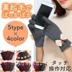 手袋 レディース スマホ対応 ファー付き 裏起毛 タッチパネル てぶくろ グローブ 防寒