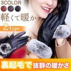 手袋 レディース iPhone スマホ対応 ファー付き 裏起毛 タッチパネル てぶくろ グローブ ボア 防寒 PUレザー ラビット ふわふわ暖かい