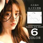 Yahoo!安もんや丸型 ファッション メガネ おしゃれ かわいい 人気の 伊達 眼鏡 レトロ フレーム メンズ レディース ユニセックス ブラウン