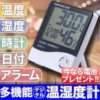 温度計 湿度計 温湿度計 卓上 マルチ 時計 目覚まし アラーム カレンダー 多機能搭載 大画面 スタンド 壁掛け兼用 温度管理