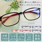 PCメガネ 5点セット ブルーライトカット ブルーライトカット率最大92% UVカット率最大96% JIS検査済 メガネ用眼鏡ケース 収納袋 クロス ドライバー付き