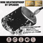 スピーカー bluetooth5.0 高音質 防水 ブルートゥース IPX6 防塵 重低音 スマート ワイヤレス iphone 小型 ウォークマン スマホ 1年保障付