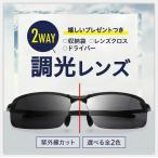 サングラス メンズ 4点セット 偏光 調光 紫外線カット 明るさでレンズ濃度が変わる スポーツサングラス メガネ 眼鏡の画像