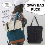 トートバッグ リュック 大容量 レディース リュックサック 2Way 大人 通学 A4 トートトートバッグ バッグ バックパック 通勤 送料無料