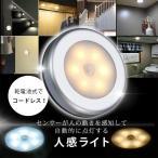 センサーライト LED 電池式 おうちセンサーライト 室内用 人感センサー 配線不要 玄関 押入れ