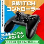SWITCH プロコン ワイヤレスコントローラー Lite対応 ジャイロ搭載 振動機能 連射機能 無線 日本語説明書付き