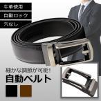 ポイント10倍 ベルト メンズ ブランド ビジネス 本革 レザー カジュアル 紳士 プレゼント おしゃれ レザー ビジネス 紳士 送料無料
