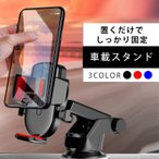スマホ 車載ホルダー スマホ ホルダー 吸盤 車載 車 携帯 スマートフォン スマホスタンド ワンタッチ方式採用 360度回転