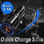USB シガーソケット ミニ 超小型 2ポートUSB充電器 5V 9V 12V車載用品 3.1A 急速充電 携帯電話 IPHONE IPAD対応 車用Charge カーチャージャー